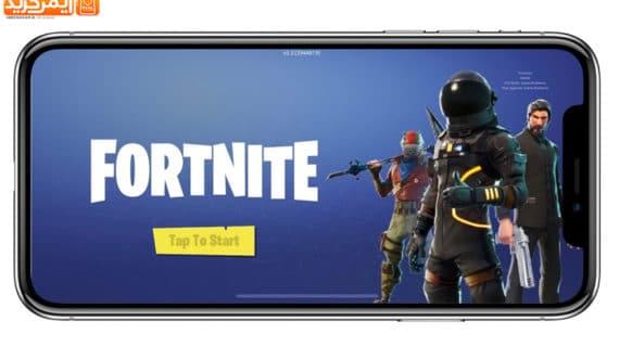 بازی آنلاین و محبوب Fortnite برای آیفون