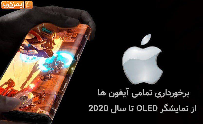 برخورداری تمامی آیفون ها از نمایشگر OLED تا سال 2020
