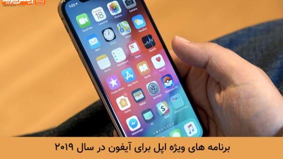 برنامه های ویژه اپل برای آیفون در سال 2019