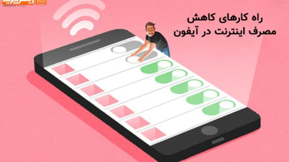 راه کارهای کاهش مصرف اینترنت در آیفون