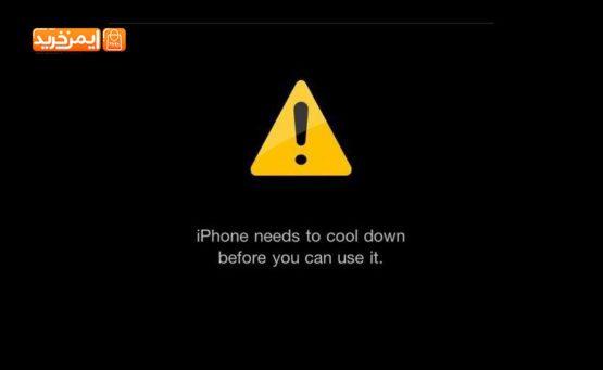مفهوم پیام های هشدار iPhone