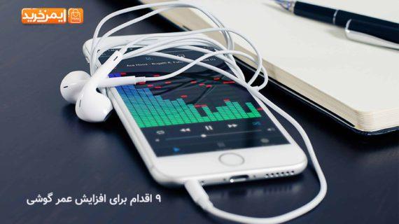 9 اقدام برای افزایش عمر گوشی