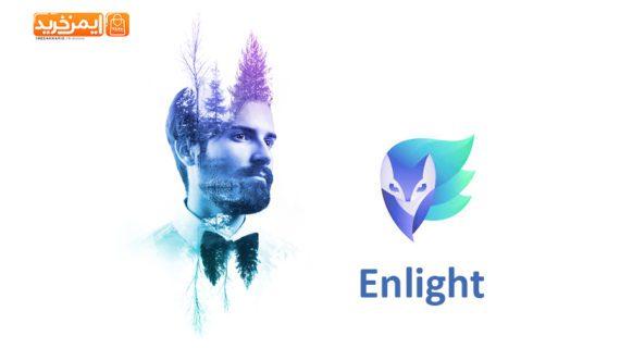 برنامه ویرایش تصویر Enlight برای آیفون