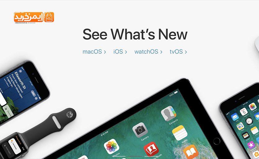 قابلیت های جدید سیستم عامل های iOS ، watchOS و macOs