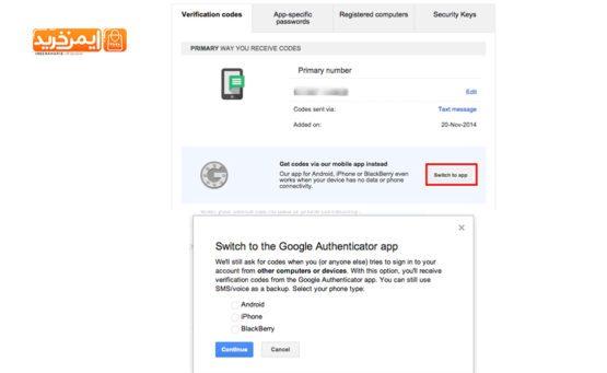نرم افزار امنیتی Google Authenticatar