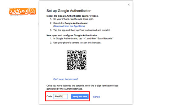 نرم افزار امنیتی Google Authenticatar آیفون