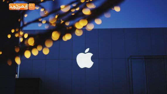 هر آن چه در مورد اپل باید بدانید-بخش سوم
