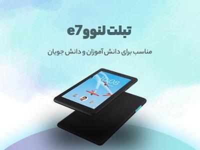 گوشی تبلت لنوو E7