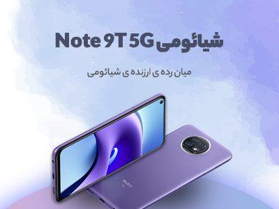 گوشی شیائومی Note 9T 5G