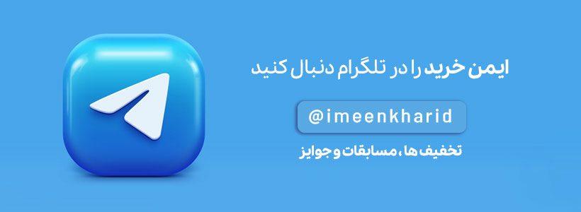 تلگرام ایمن خرید